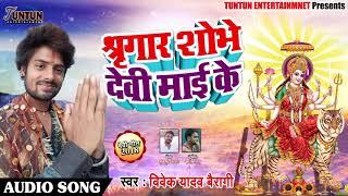 Vivek Yadav Bairagi का New Bhakti Song | शृगार शोभे देवी माई के  | New Devigeet Song 2018