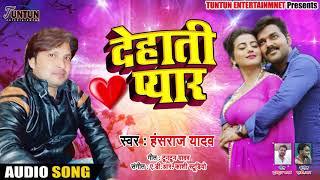 #Dehati Pyar - Hansraj Yadav (2018) का Superhit लोकगीत - देहाती प्यार - New Bhojpuri Hits Song