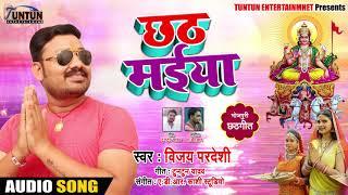 #Chath Maiyan - Vijaya Pardeshi का Superhit Chath Geet - छठ मइयां - Bhojpuri Hits Chath Song