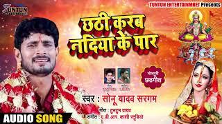 Bhojpuri Chath Song  -  छठी करब नदिया के पार  - Sonu Yadav Sargam - New Chath Song 2018