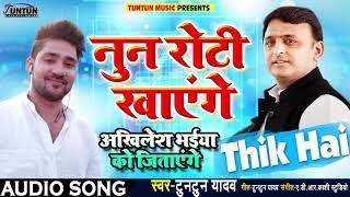 #Thik #Hai - ठीक है - नून रोटी खायेंगे#Akhilesh Bhaiya Ko Jitayenge -#Tuntun Yadav -#Samajwadi#Songs
