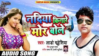 नदिया किनारे मोर बोले -#Nadiya Kinare Mor Bole#लचारि-#Laado#Madhesiya -#Bhojpuri #LACHARI Songs#2019