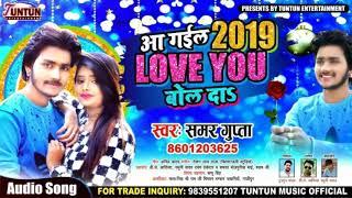 Samar Gupta - New Year Song 2019 - आ गईल  2019 Love You बोल दा - Bhojpuri Song 2019