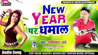 आ गया Shaktighar Pandey का New Year Song - New Year पार धमाल - Bhojpuri Songs 2019 New