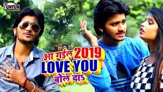 आ गईल 2019 Love You बोल दा - Aa Gail 2019 Love You Bol Da - Samar Gupta - New Year Songs 2019