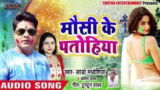 मौसी के पतोहिया - Mousi Ke Patohiya - Lado Madhesiya , Kavita Yadav - Bhojpuri Holi Songs 2019