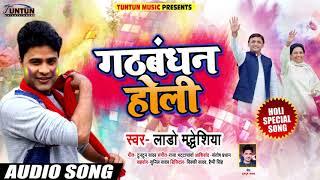 समाजवादी BSP #होली गीत - गठबंधन होली - Gathbandhan Holi - Lado Madhesiya - Bhojpuri Holi Songs 2019
