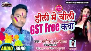 होली में चोली GST Free कदा - Holi Me Choli GST Free Kada - Arvind Yadav , Kavita Yadav - Holi Songs
