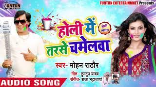 होली में तरसे चमेलवा - Holi Me Tarse Chamelawa - Mohan Rathore - Bhojpuri Holi Songs 2019