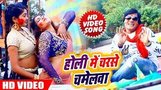 #HD #VIDEO - होली में तरसे चमेलवा#Holi Me Tarse Chamelawa#Mohan Rathore - Bhojpuri #Holi Songs 2019