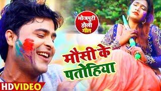 मौसी के पतोहिया - Mousi Ke Patohiya -#Lado Madhesiya, #Kavita Yadav - Bhojpuri#Holi Video Songs 2019