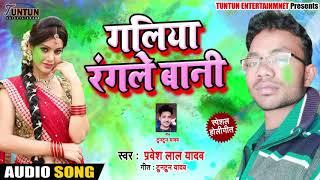 #Pravesh Lal Yadav का - Super Hit Bhojpuri Holi Song 2019 - गलिया रंगले बानी