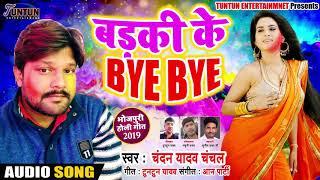 2019  New Holi Song - बड़की के Bye Bye - Chandan Yadav Chanchal का Superhit Holi Song