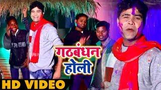 समाजवादी #BSP #होली गीत #VideoSong - #Gathbandhan #Holi -#Lado Madhesiya #Bhojpuri Holi Songs #2019