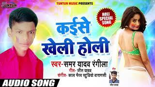 कईसे खेली होली - Kaise Kheli Goli - Samar Yadav Rangila - Bhojpuri Holi Songs 2019