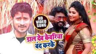#Bhojpuri #Video Song - डाल देब केवरिया बंद करके - Sonu Yadav Sargam - #Bhojpuri #Holi #Songs #2019