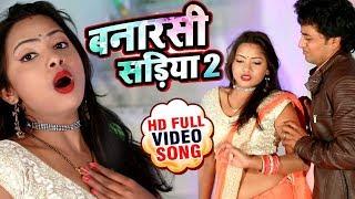 #Bhojpuri #Video #Song - बनारसी साड़ी 2 - Banarasi Saadi 2 - Brijesh Lal Yadav - Bhojpuri Songs 2019
