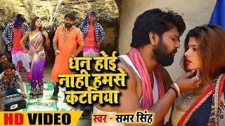 #Samar Singh का #2019 का देसी #चईता#Video #Song -धन होई नाही हमसे कटनिया ना #Bhojpuri #Chaita #Songs