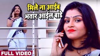 #Bhojpuri #Video #Song - मिले ना अईब भतार आईल बाड़े - Bhatar Aail Baade - Bhojpuri Songs 2019