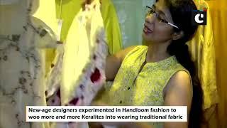 Handloom gets dash of fashion with fresh designer pieces in Thiruvananthapuram