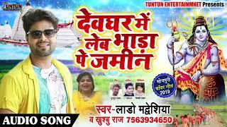 #Lado Madhesiya और Khushbu Raj का New #Live Bhojpuri Song | देवघर में लेब भाड़ा पे जमीन