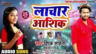 लाचार आशिक़ Lachar Ashiq | Deepak Sahani का New Bhojpuri Songs 2019