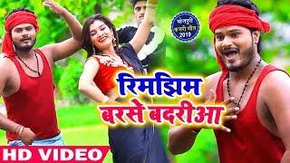 HD VIDEO - रिमझिम बरसे बदरीआ - Ranjeet Yadav - Rimjhim Barse Badaria | Bhojpuri Kajri Song