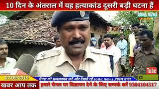 अनगड़ा इलाके में हत्या की घटना थमने का नाम नही ले रही हैं।सताकी मे बुजुर्ग दम्पति की गला रेत कर हत्या