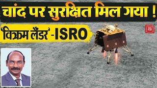 Chandrayaan 2:  ISRO ने  Moon पर खोज निकाला Vikram lander कहां और किस हाल में है?
