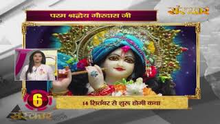 Bhakti Top 10 || 9 September 2019 || Dharm And Adhyatma News ||