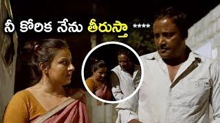 నీ కోరిక నేను తీరుస్తా **** || Latest Telugu Movie Scenes