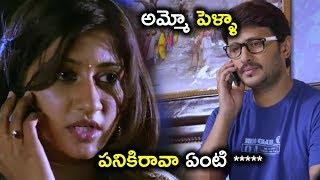 అమ్మో పెళ్ళా  పనికిరావా ఏంటి *****  || Latest Telugu Movie Scenes