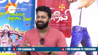 Rishab Shetty Talk About GIRGIT Film || GIRGIT Movie Press meet || DARREL & JOEL | GURU KIRAN