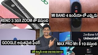 Technews in telugu 448:oppo reno 3 30x zoom,google assistant new feature,mi mix 4,5g phone,k30