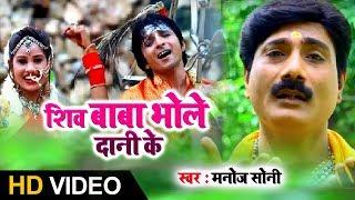 HD Video शिव बाबा भोले दानी के - Shiv Baba Bhole Dani Ke - Manoj Soni Komal Bolbam Songs 2019