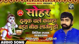 सोहर गीत - जसोदा मन ही मन मुस्काई - जन्मे है कृष्ण कन्हाई - Hits #krishna #bhajan bhojpuri #sohar