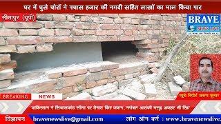 Sitapur : घर की दीवार काटकर 50 हजार की नकदी सहित लाखों का माल पार | BRAVE NEWS LIVE