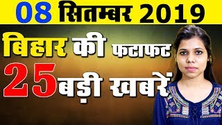 Daily bihar in Hindi Latest district news of  Patna Gaya and Muzaffarpur.