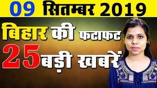 Bihar today latest update from all districts of bihar in hindi from Patna,Gaya and Muzaffarpur.