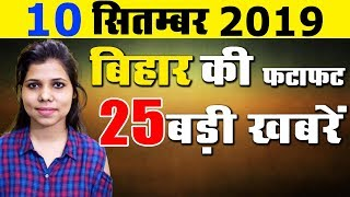 Daily bihar news latest video in Hindi Latest districts news of Bihar Gaya Patna and Muzaffarpur.