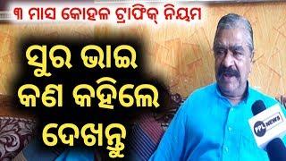 ମୋଦି ଙ୍କ ଦ୍ୱିତୀୟ ପାଳିର ଶହେ ଦିନ - Jatni MLA Sura Routray on New Traffic Rule in Odisha