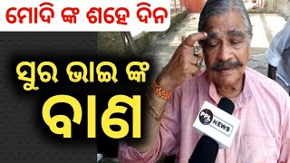 MLA Sura Routray on 100 Days of Modi Government - ସୁର ଭାଇ କଣ ସବୁ କହିଲେ ଟିକେ ଦେଖନ୍ତୁ