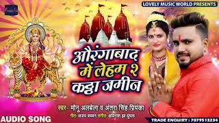 #Monu Albela और #Antara Singh का New देवी गीत - ओरंगाबाद में लेहम 2 कठ्ठा जमीन - Navratri Song 2019