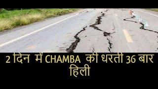 #HIMACHALPARDESH के #CHAMBAमें फिर लगे भूकंप के झटके, 48 घंटे में छठवीं बार हिली धरती
