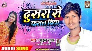 दुसरा से फसल बिया  - Suraj Super - Dushra Se Fasal Biya - Latest Bhojpuri Songs 2019