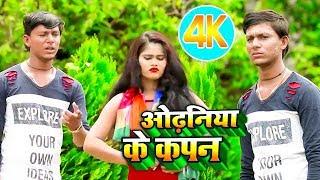 HD Video - ओढनिया के कफन -  Mohan Lal Tiwari - Odhaniya Ke Kafan - Bhojpuri Hit Songs 2019