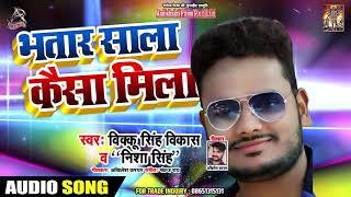भतार साला कैसा मिला - Vikash Kr. Bikku & Nisha Singh - Bhata Sala Kaisa Mila - New Songs