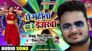 इस साल का सबसे जबरदस्त गाना - छे महीना रह इयरवा - Nisha Singh & Vikash Kr. Bikku