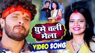 #Video_Song - #Khesari Lal Yadav - घुमे चली मेला  Ghume Chali Mela - Bhojpuri Devi Geet 2019