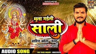 भुला गईली साली - #Arvind_Akela_Kallu -  Bhula Gaili  Saali - Bhojpui Devi Geet 2019